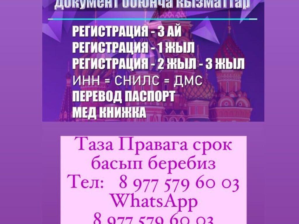 Регистрация - 1