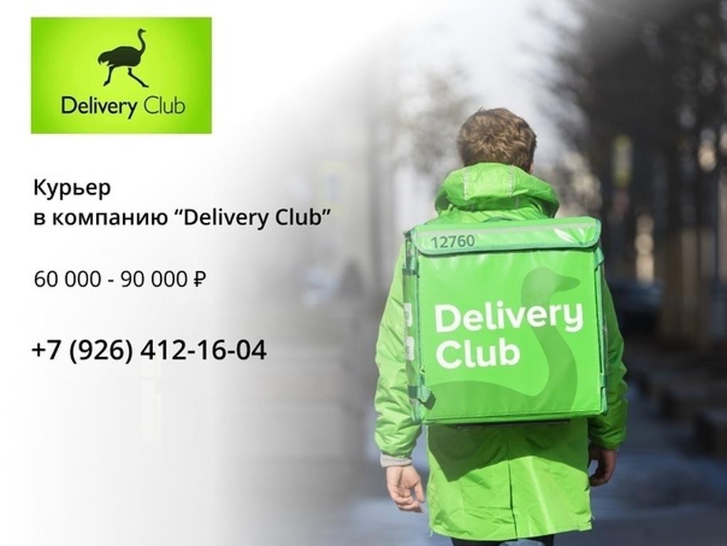 Работа курьером в Delivery Club - 1
