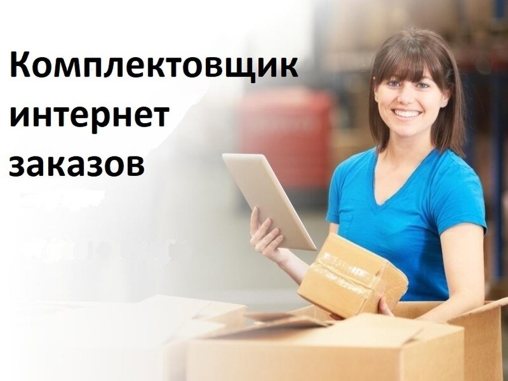 Комплектовщик интернет заказов по сделке - 1