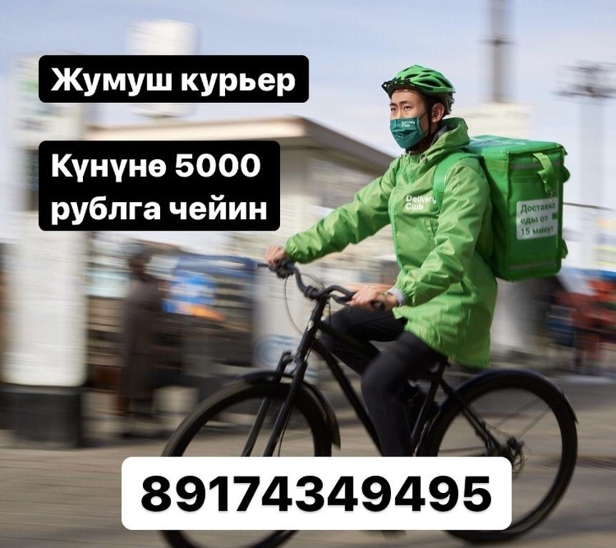 ЖУМУШ! КУРЬЕРЛЕР КЕРЕК - 1