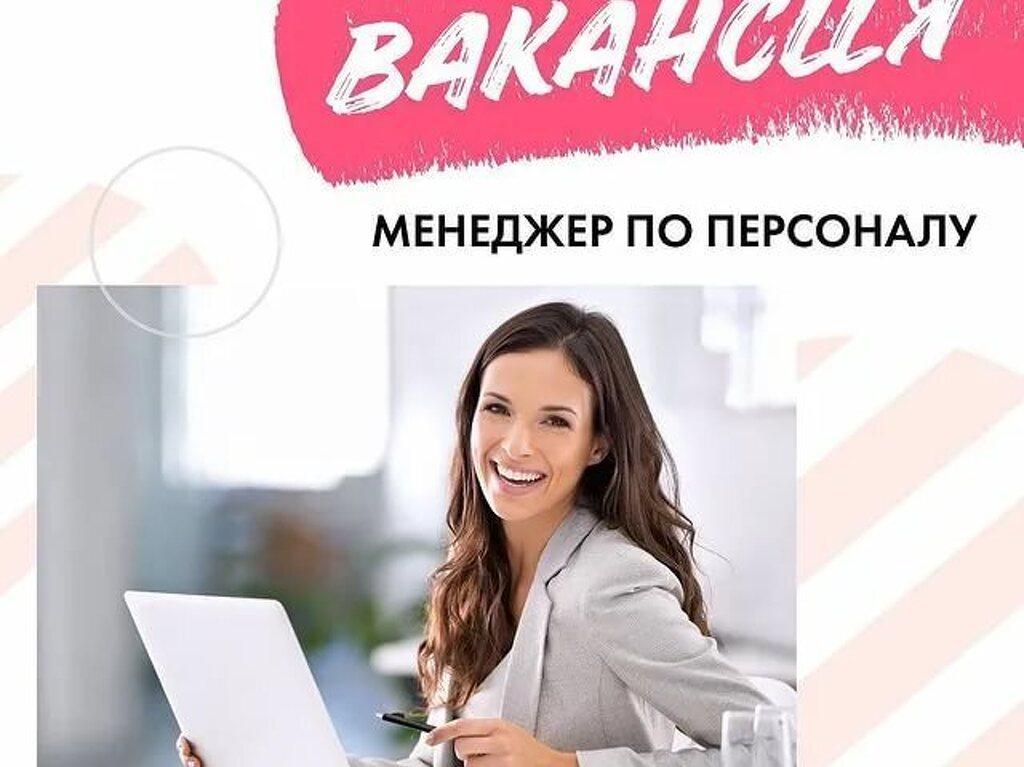 МЕНЕДЖЕР ПО ПОДБОРУ ПЕРСОНАЛА - 1