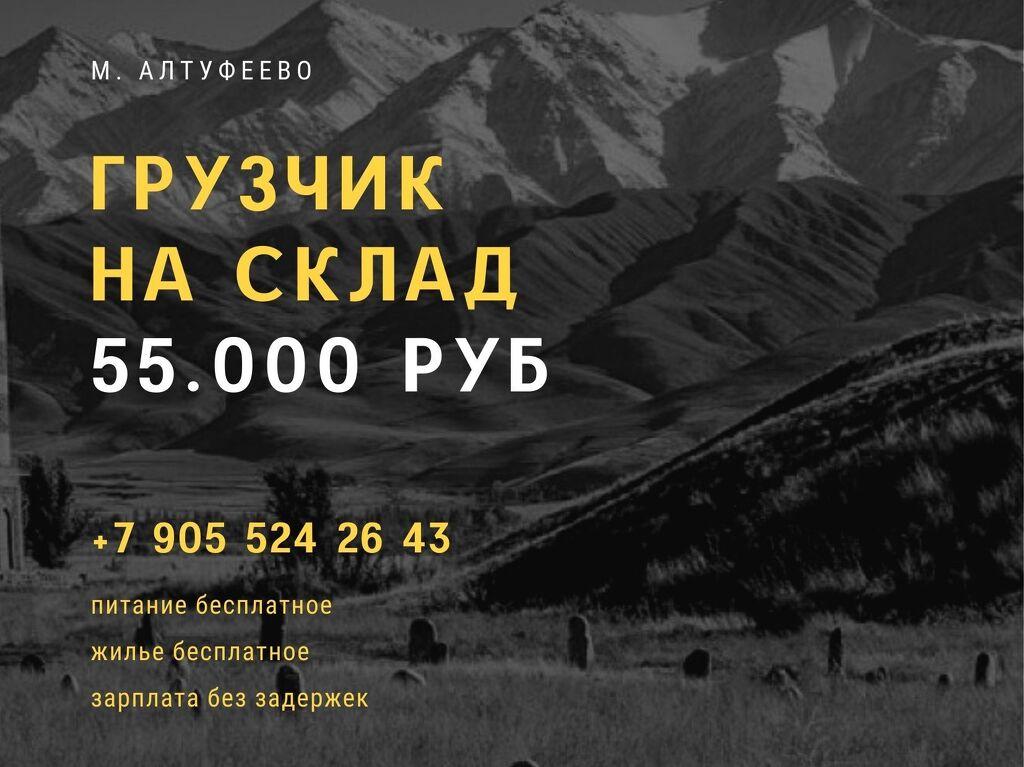 ЖУМУШЧУЛАР КЕРЕК ГРУЗЧИК - 1