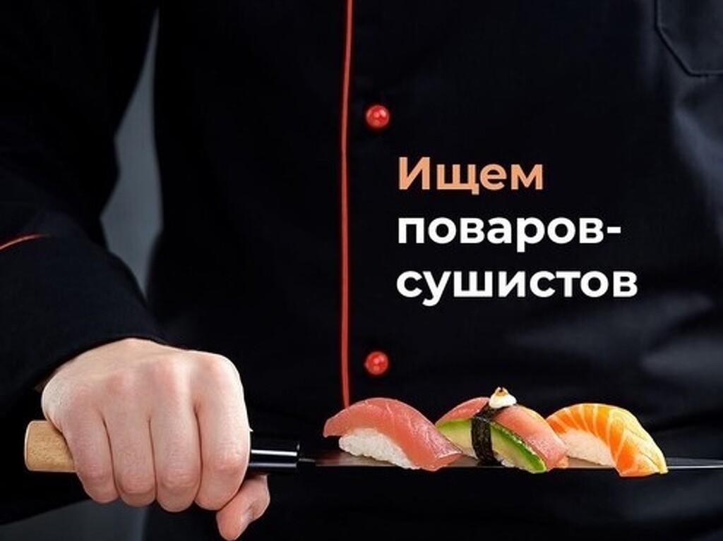 ПОВАР-СУШИСТ - 1