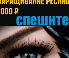 АКЦИЯ!!!НАРАЩИВАНИЕ РЕСНИЦ ВСЕ ОБЬЕМЫ-999р