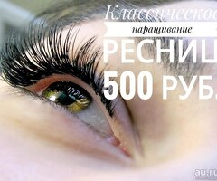 АКЦИЯ!!! НАРАЩИВАНИЕ РЕСНИЦЫ КЛАССИКА-500р.