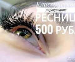 СУПЕР АКЦИЯ.!!!! НАРАЩИВАНИЕ РЕСНИЦЫ КЛАССИКА-500р