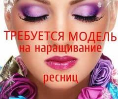 МОДЕЛЬДЕР КЕРЕК.!!! АКЦИЯ!!! НАРАЩИВАНИЕ РЕСНИЦЫ