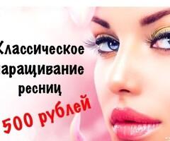 МОДЕЛЬДЕР КЕРЕК РЕСНИЦАГА.!!!! АКЦИЯ-НАРАЩИВАНИЕ